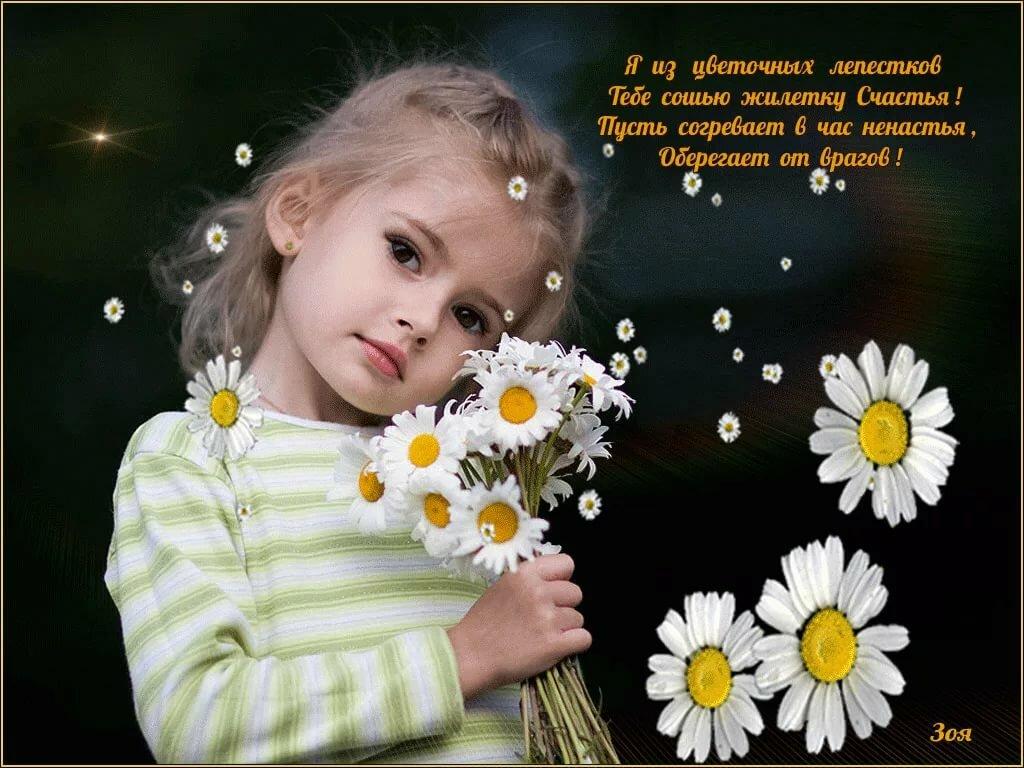 Открытки для маленьких девочек с пожеланием радости