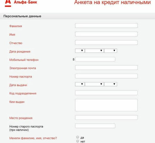 Подать онлайн заявку на кредит новосибирск получить кредит 50 000 рублей