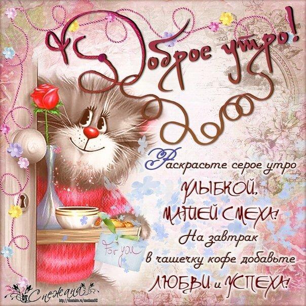 Картинка, открытки с пожеланиями хорошего дня для любимого