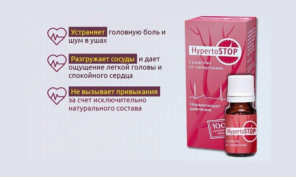 HYPERTOSTOP - от гипертонии в Санкт-Петербурге