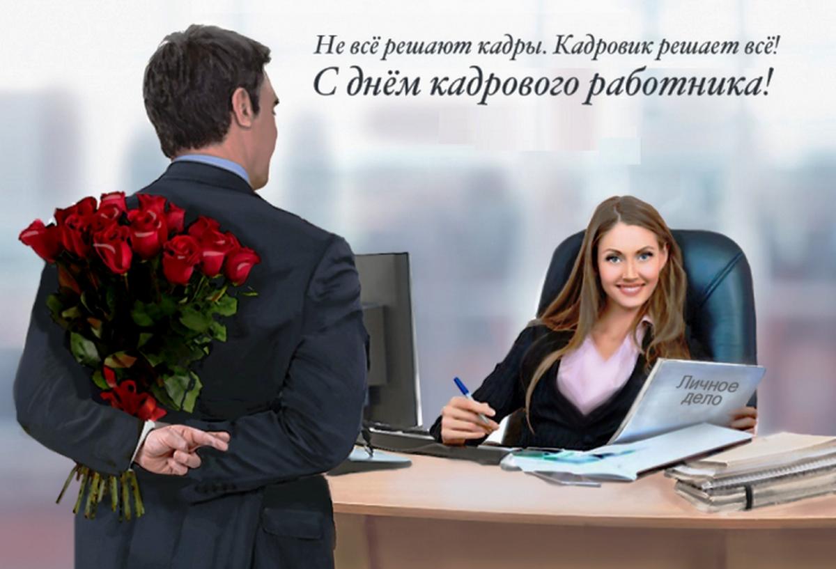 Открытка день кадрового работника в россии, днем