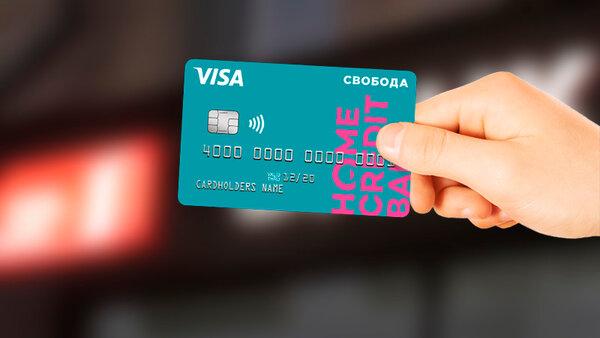 партнёры хоум кредит банка по рассрочке карта свобода волгоград