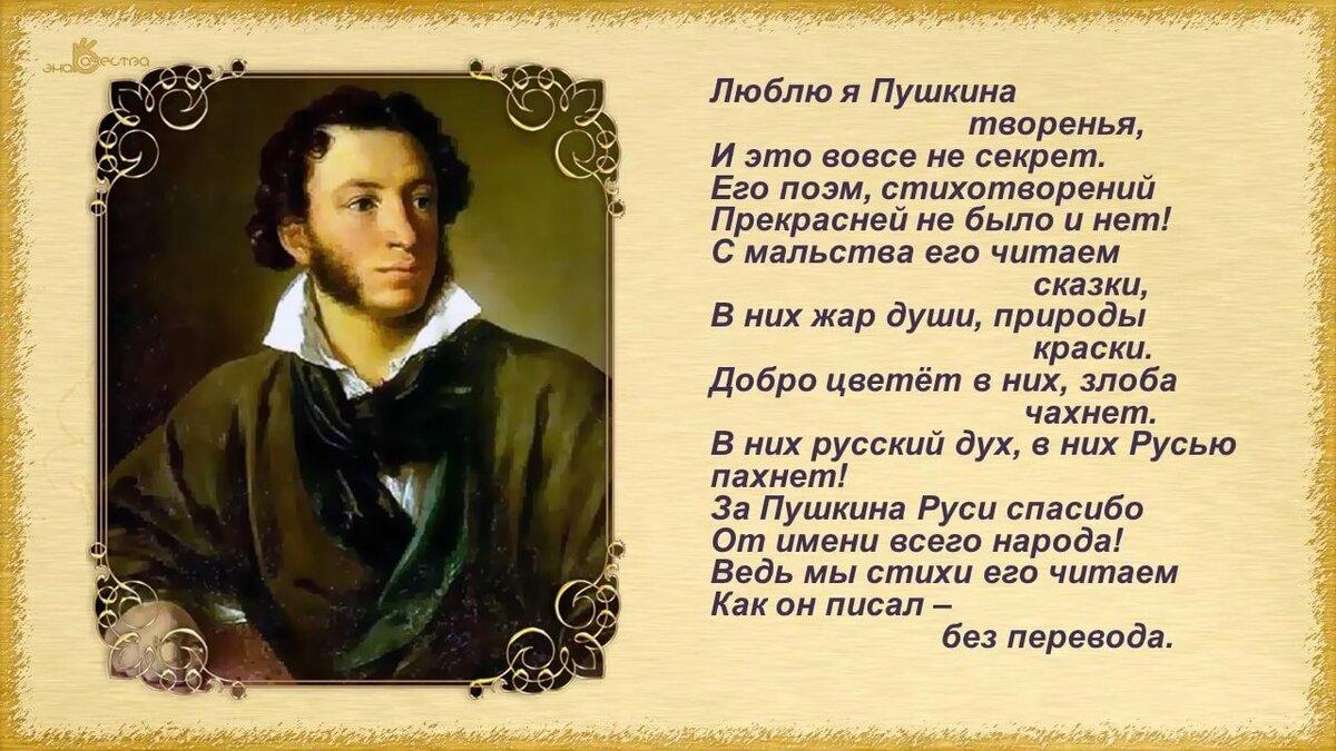 пушкин читающий стихи картинки коллекция
