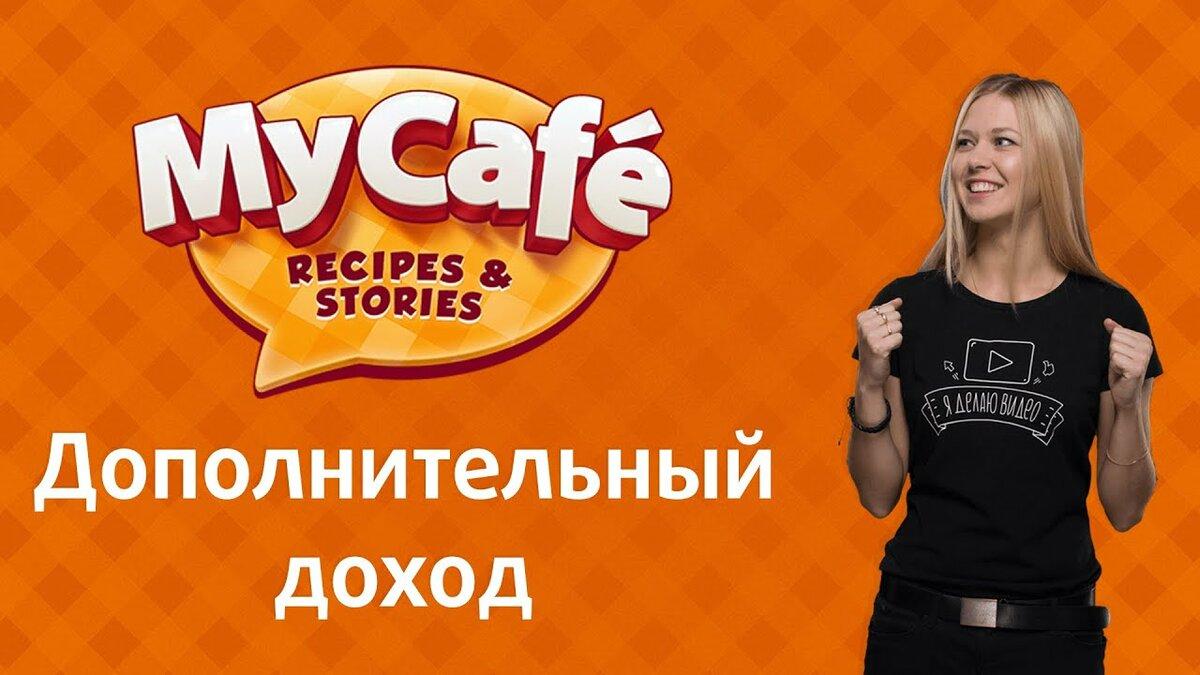 моя кофейня как быстро зарабатывать деньги моя кофейня моя кофейня игра моя кофейня рецепты и истории моя кофейня ольга сергеевна моя кофейня рецепты моя кофейня как заработать моя кофейня