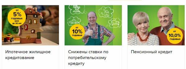 кредит для пенсионеров в белгороде восточный банк онлайн пенза