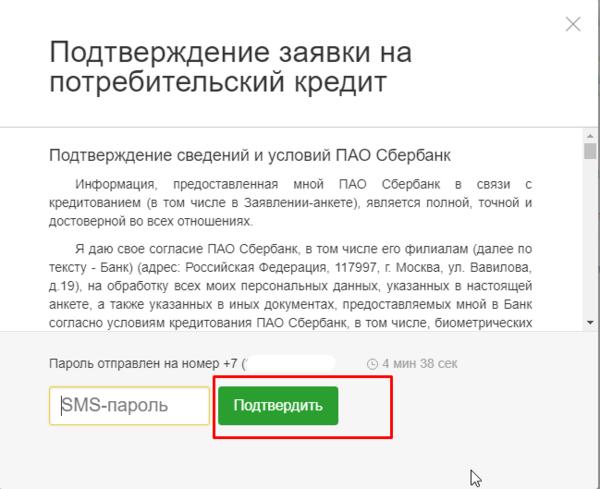 Онлайн анкета на кредит банк москвы как взять кредит в евросети наличными