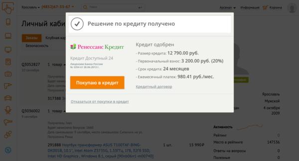 Банки в волгограде взять кредит оформить онлайн кредит комсомольск