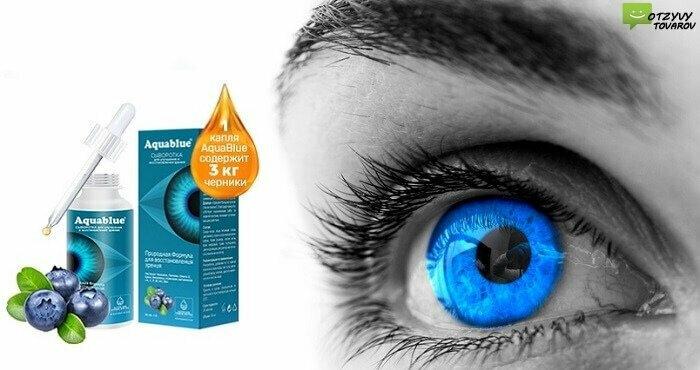 AquaBlue для восстановления зрения в Каменногорске