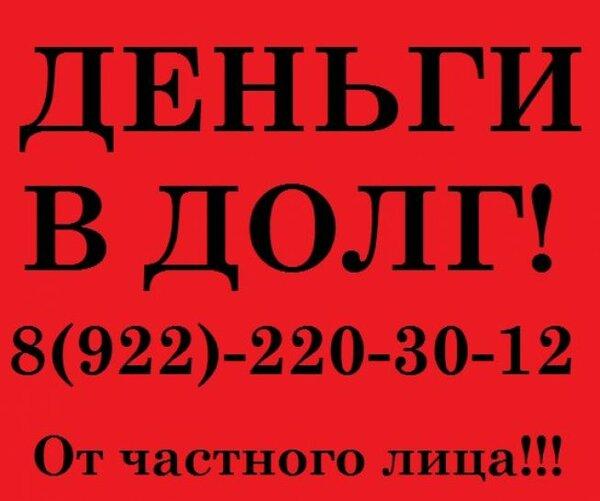 Деньги в долг под залог от частного лица в белгороде краснодар купить автоломбард