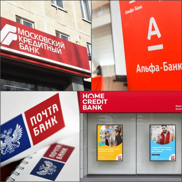 Небольшие банки дающие кредит