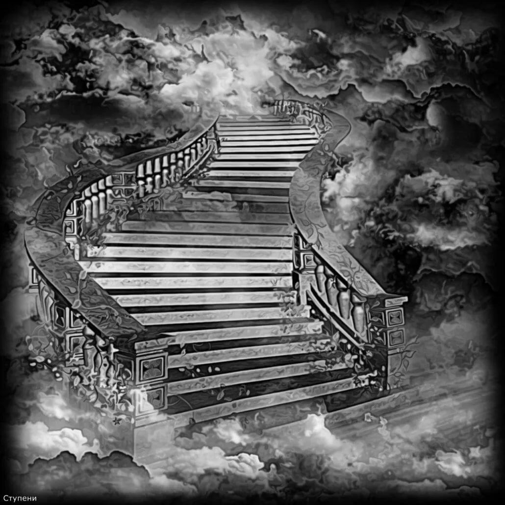 Картинки черно-белые лестница в небеса понедельник