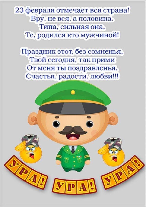 Открытки, поздравительная открытка 23 февраля коллегам