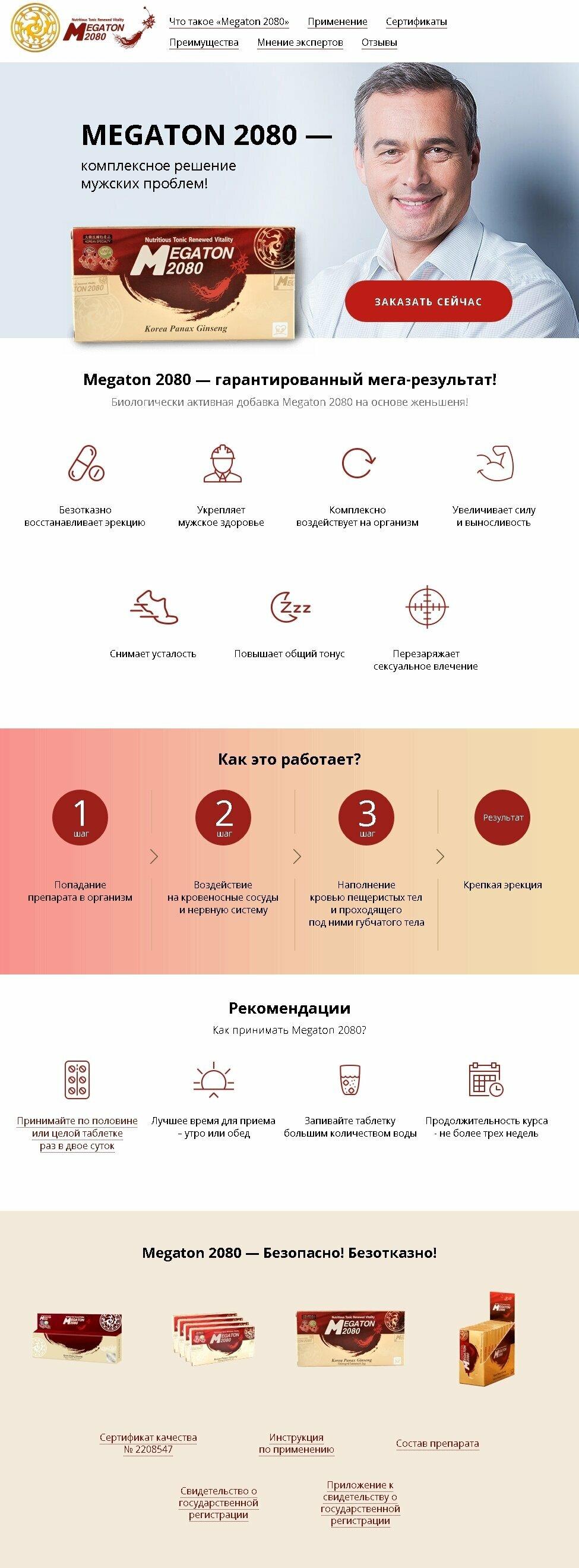 Мегатон 2080 таблетки для восстановления потенции в Киеве