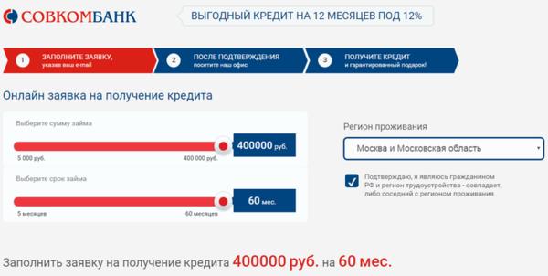 Совкомбанк рассчитать платеж по кредиту