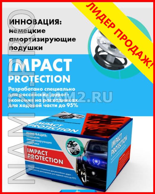 Немецкие амортизирующие подушки IMPACT PROTECTION в Астрахани
