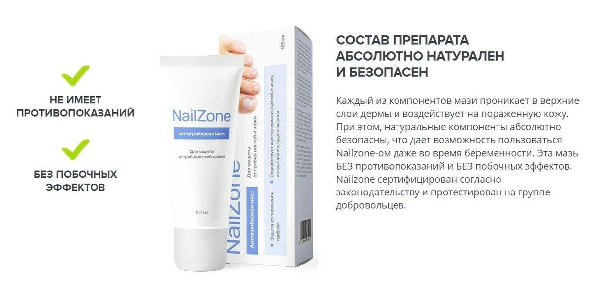 NailZone - мазь от грибка в Нытве