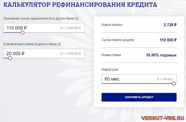 Кредит без справок ульяновск