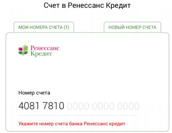 как войти в личный кабинет ренессанс кредит банка по номеру телефона