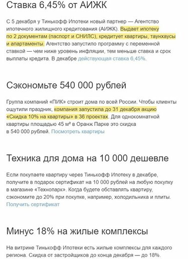 тинькофф потребительский кредит отзывы активация карты райффайзен банка онлайн лента