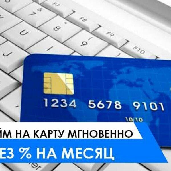 Микрокредит на карту онлайн под 0