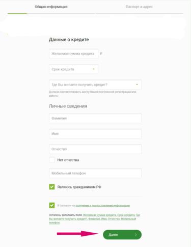 помощь взять кредит наличными в омске