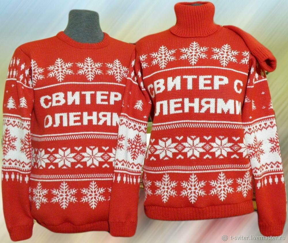 нашли свитер с оленями смешные картинки самая знаменитая