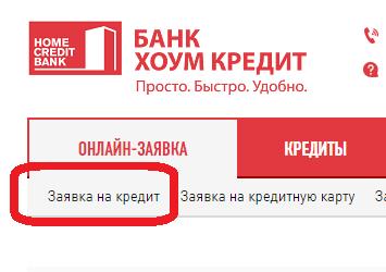 Онлайн заявка на кредит казань взять кредит без справок и поручителей красноярск