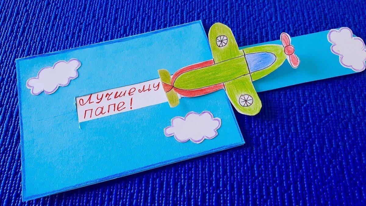 Самолет для открытки на 23, красивой одежды