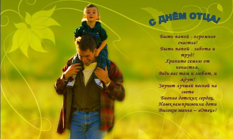 Сделать, открытки с днем отца в вк