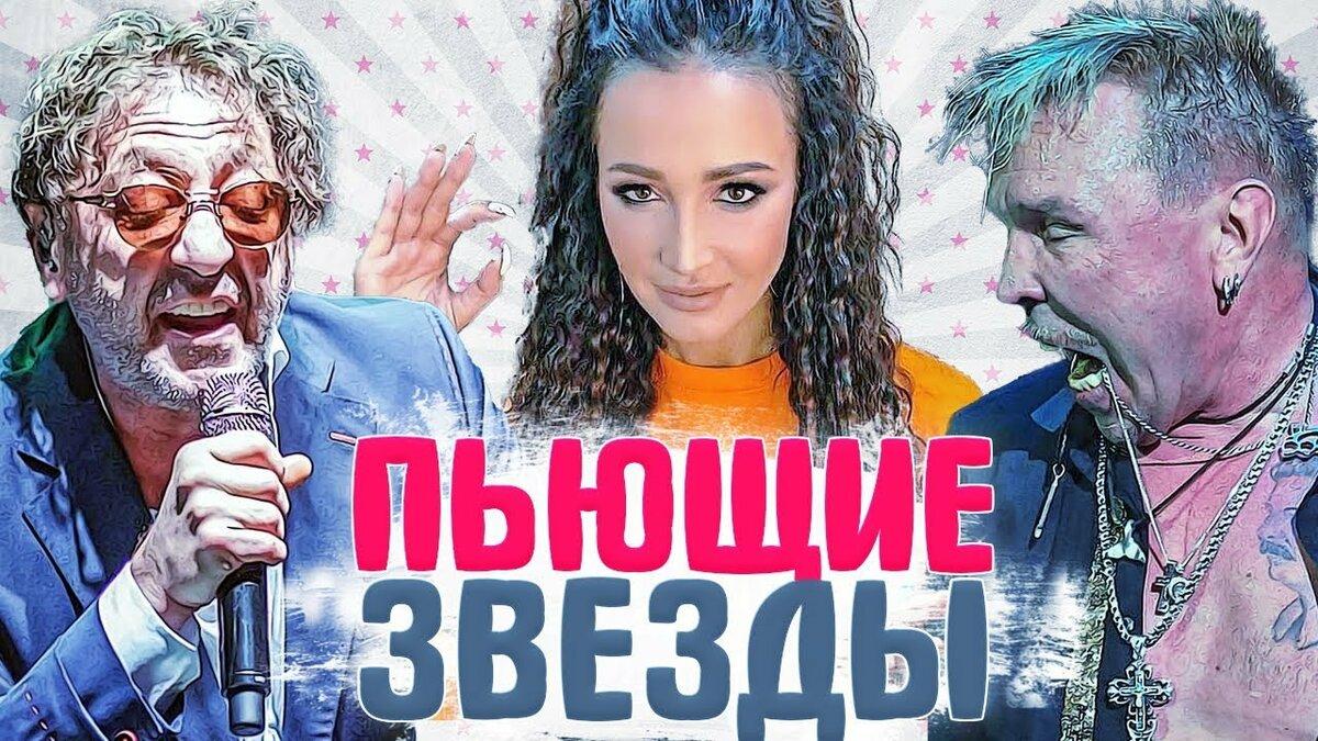Алкаши российского шоу бизнеса