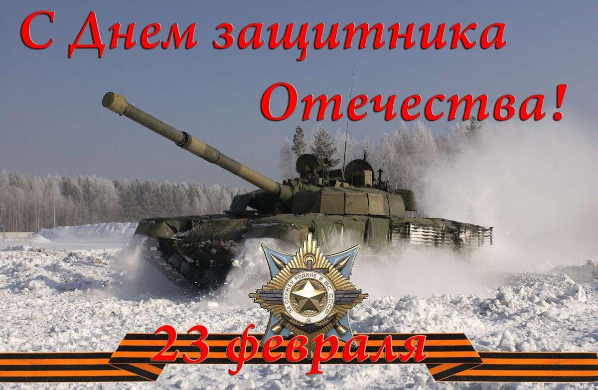 Открытки танкисту к 23 февраля