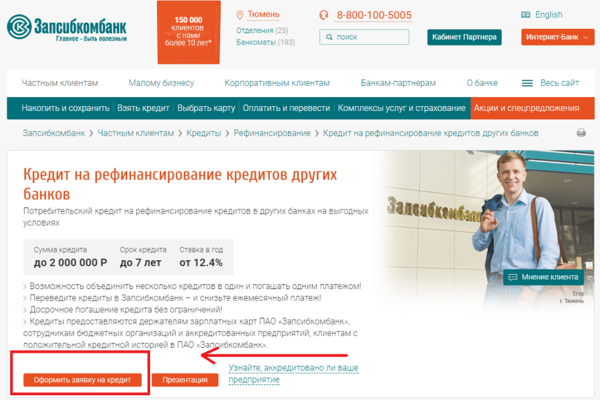интернет банк хоум кредит партнеры