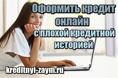 микрозайм с плохой кредитной историей украина