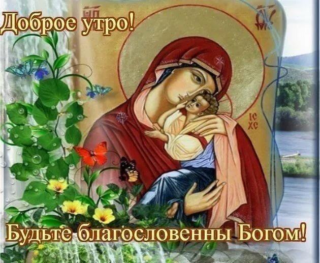 Православные картинки с надписями доброе утро