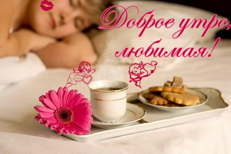 Прикол, пожелания с добрым утром любимой открытки