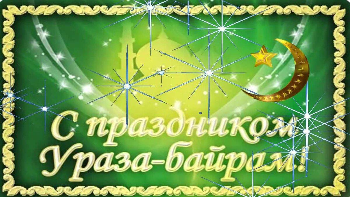 Поздравительная открытка с уразой байрам, картинки для поднятия