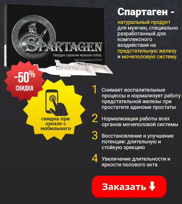 Spartagen для улучшения потенции в Орле