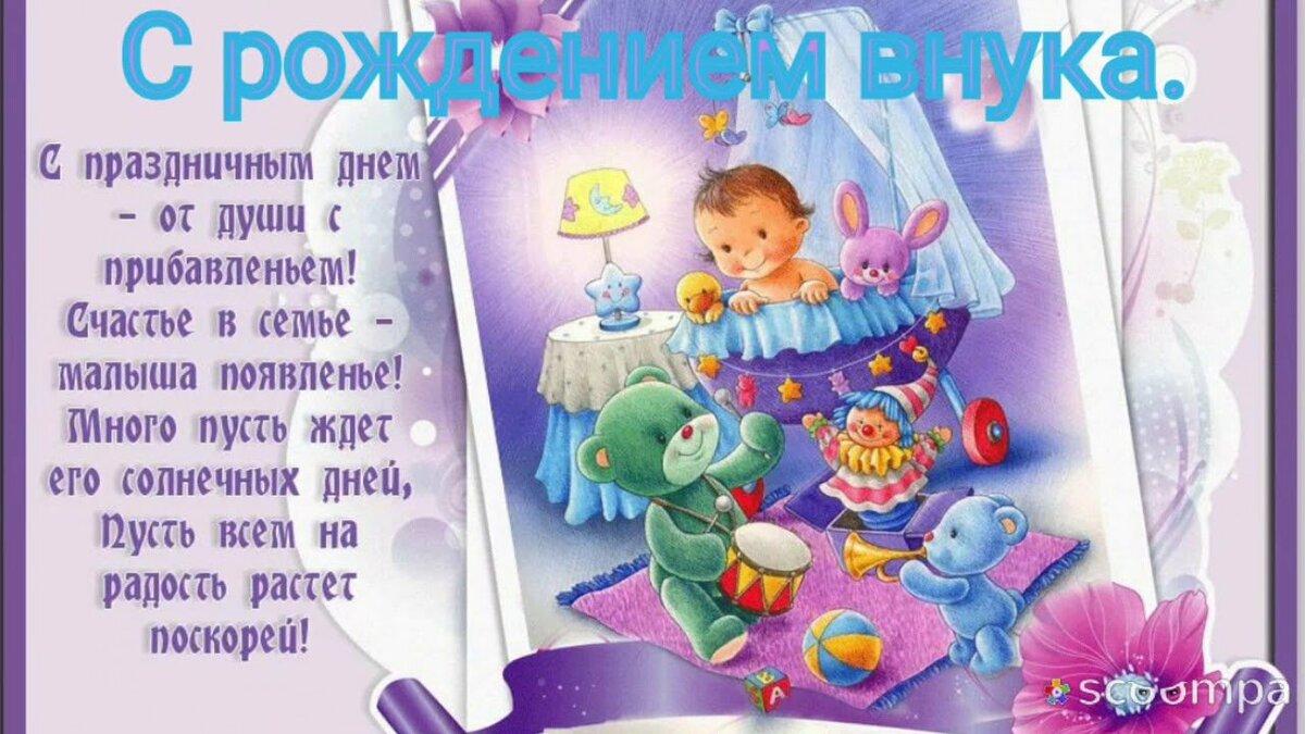 Поздравление с рождением ребенка в телефон картинки, открытки днем рождения