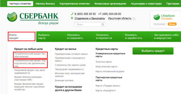 Расчет кредита сбербанка онлайн взять кредит в омске безработным