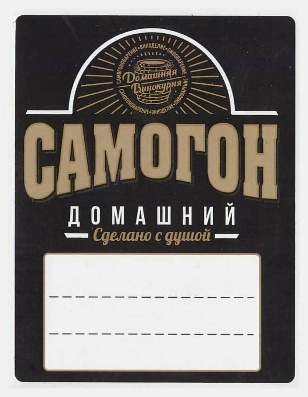 русский картинки этикетки на бутылку миллиардера