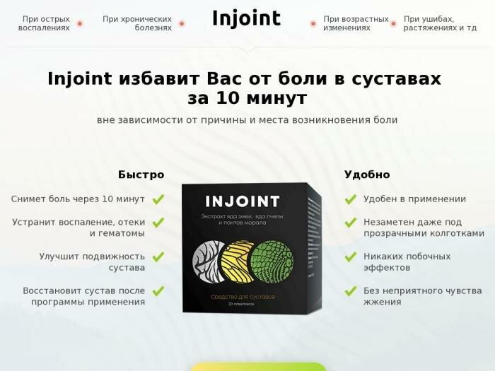 Injoint невидимый гель-пластырь для здоровья суставов
