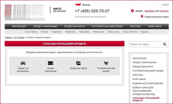 Банк череповец онлайн заявка на кредит выгодные кредиты под залог автомобиля