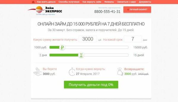 Лови займ заявка онлайн на карту без отказа без проверки мгновенно