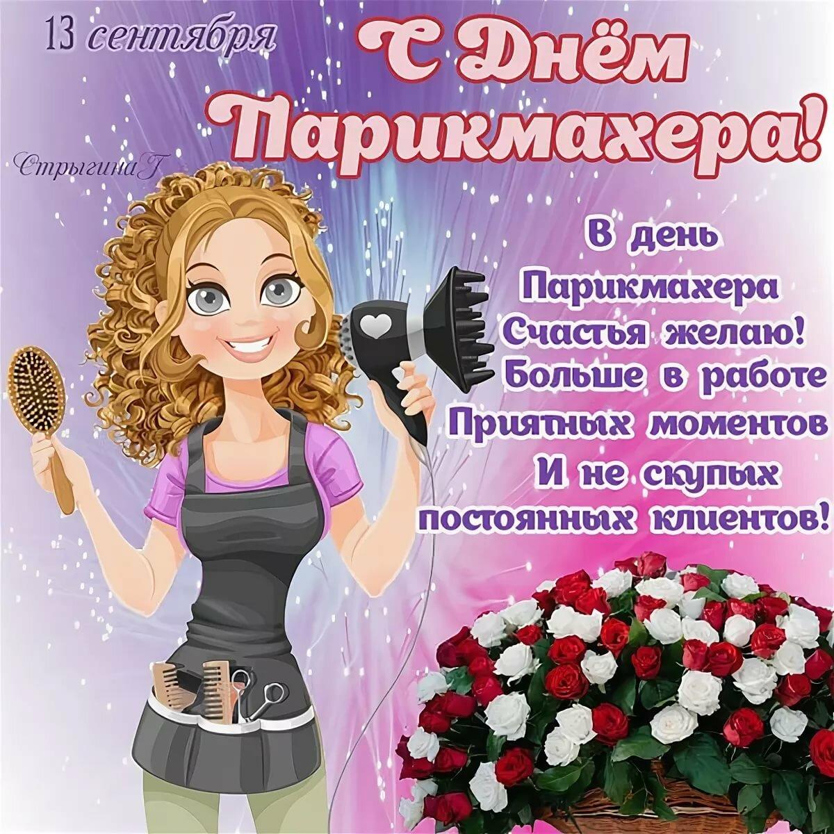 Шуточные поздравления женщине парикмахеру