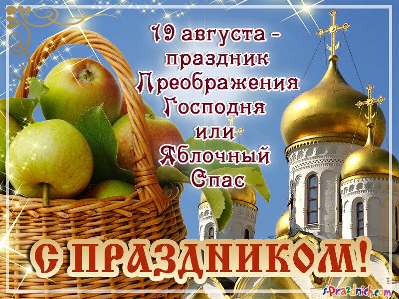 Праздник преображения господня открытки