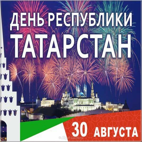 30 августа в татарстане праздник открытки