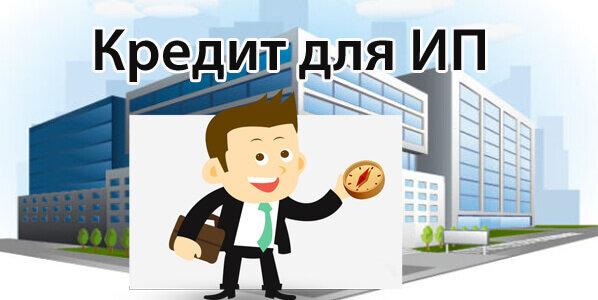 Взять кредит в крыму индивидуальному предпринимателю микрокредиты в спб срочно