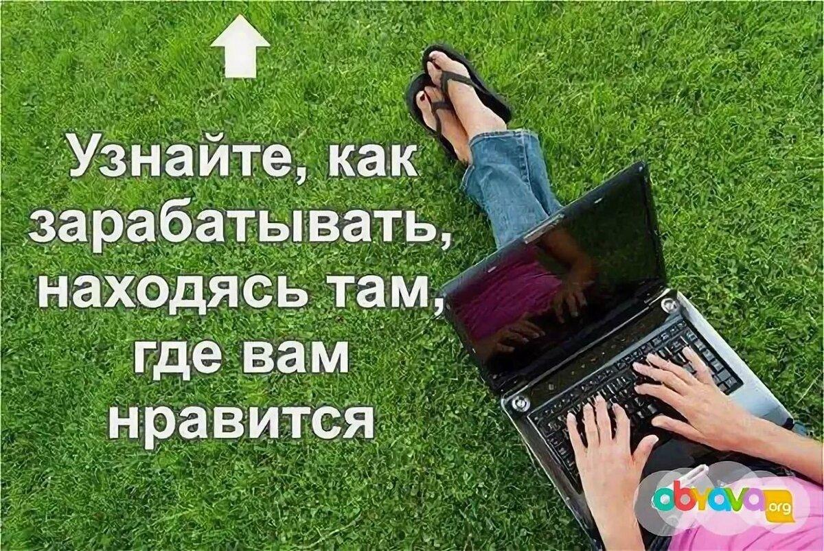 Картинки для мотивации к работе в интернете