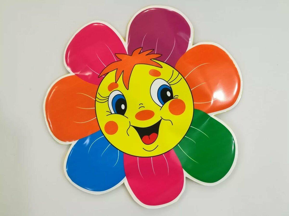 свою цветная картинка цветика-семицветика просто совсем понимаю