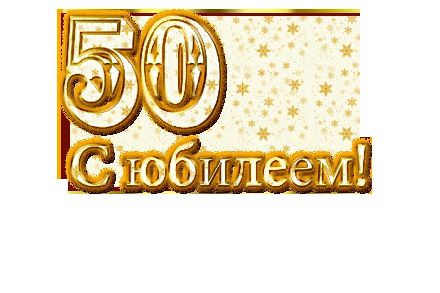 Гифка 50 лет на прозрачном фоне